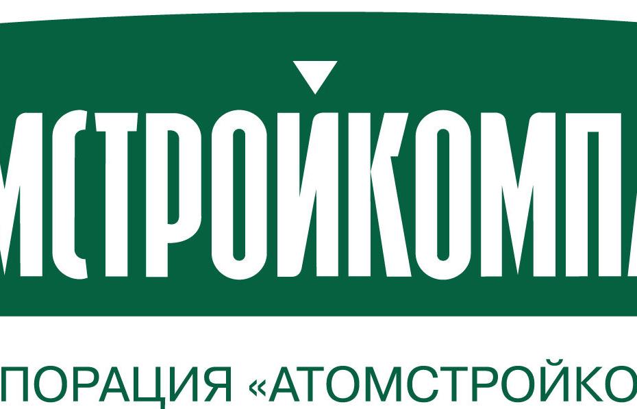 Атомстройкомплекс